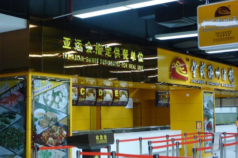 guangzhou5