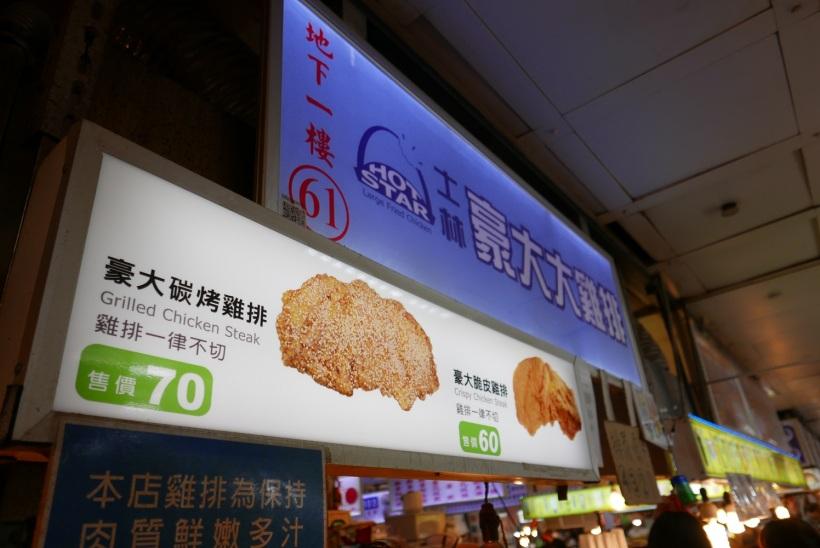 taiwanfood9